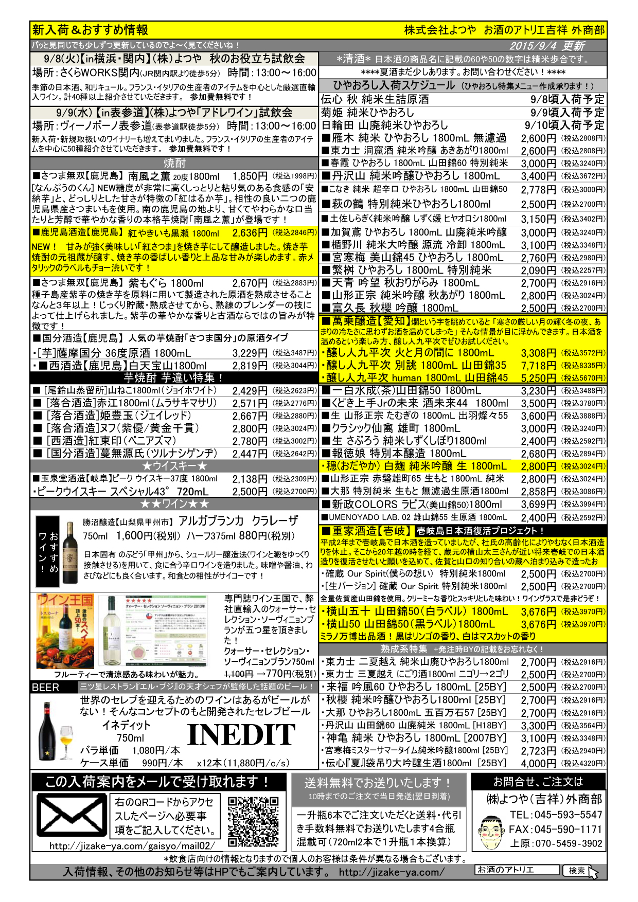 入荷情報2015.09.04