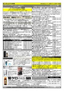 入荷情報2014.12.24~