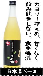 八梅山の梅酒