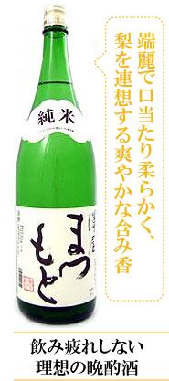 matumoto.png
