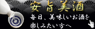 yasuuma_banner.jpg