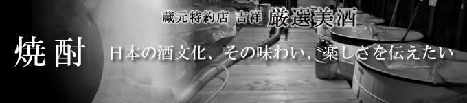 本格焼酎|日本の酒文化の真髄を伝えたい