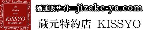 お酒のアトリエ吉祥ブログ|横浜市港北区|蔵元特約店