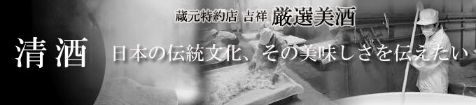 日本酒通販サイト|送料無料|特約店