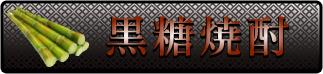 kokuto_banner.png