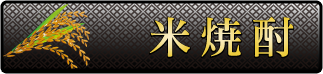 kome_banner.png